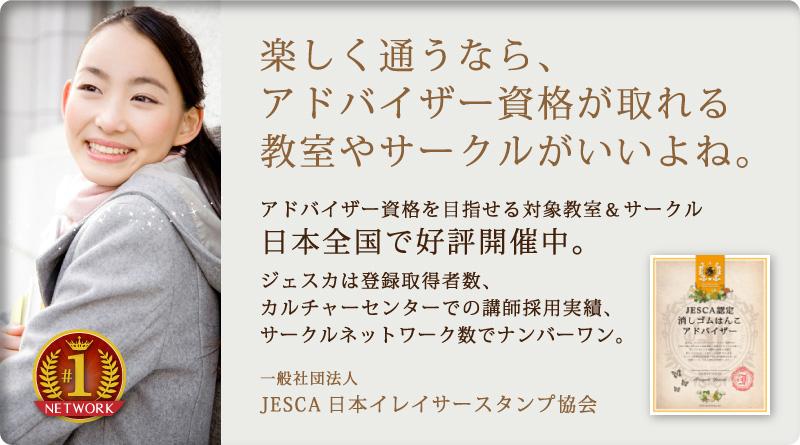 JESCA初級認定対象レッスンとサークル