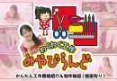 藤嶋みやびさん動画、「オーブン粘土で遊ぼう」
