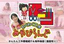 藤嶋みやびさん動画、「首振り人形づくり」