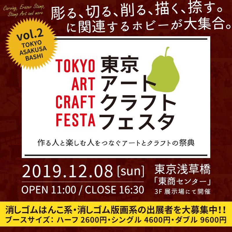 東京アートクラフトフェスタ