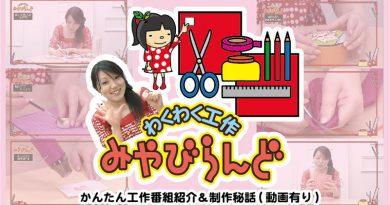 藤嶋みやびさん連載第101回「無限に開く折り紙」