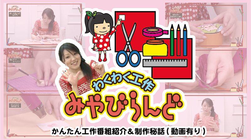 藤嶋みやびさん連載第95回「ゆびであみもの!」