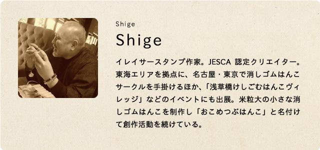 イレイサースタンプ作家・Shige